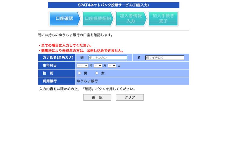 ゆうちょ 競馬 ネット 【競馬】馬券のネット購入は超簡単!おすすめは『即PAT』銀行口座だけあれば良し!
