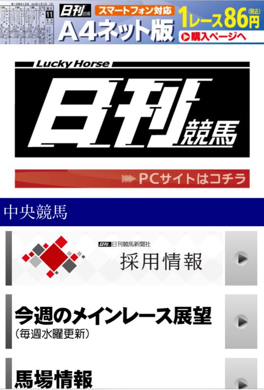 日刊競馬スマホサイト